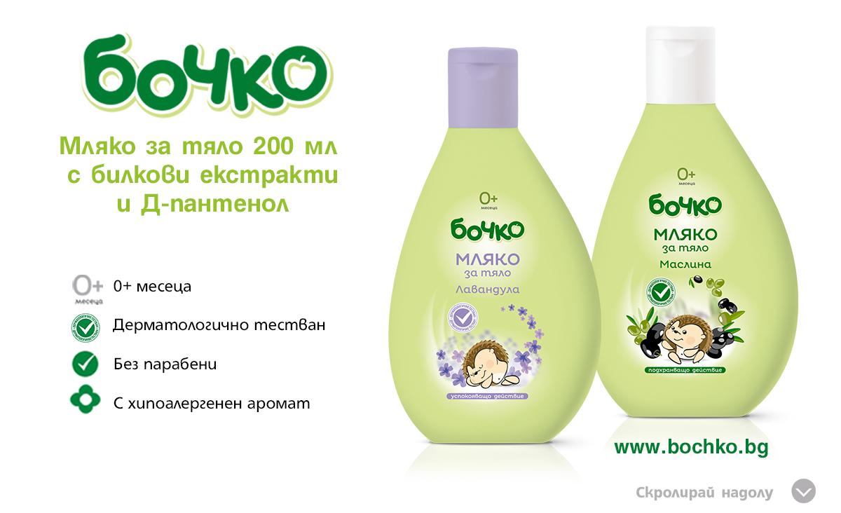 Мляко за тяло Бочко 200 мл