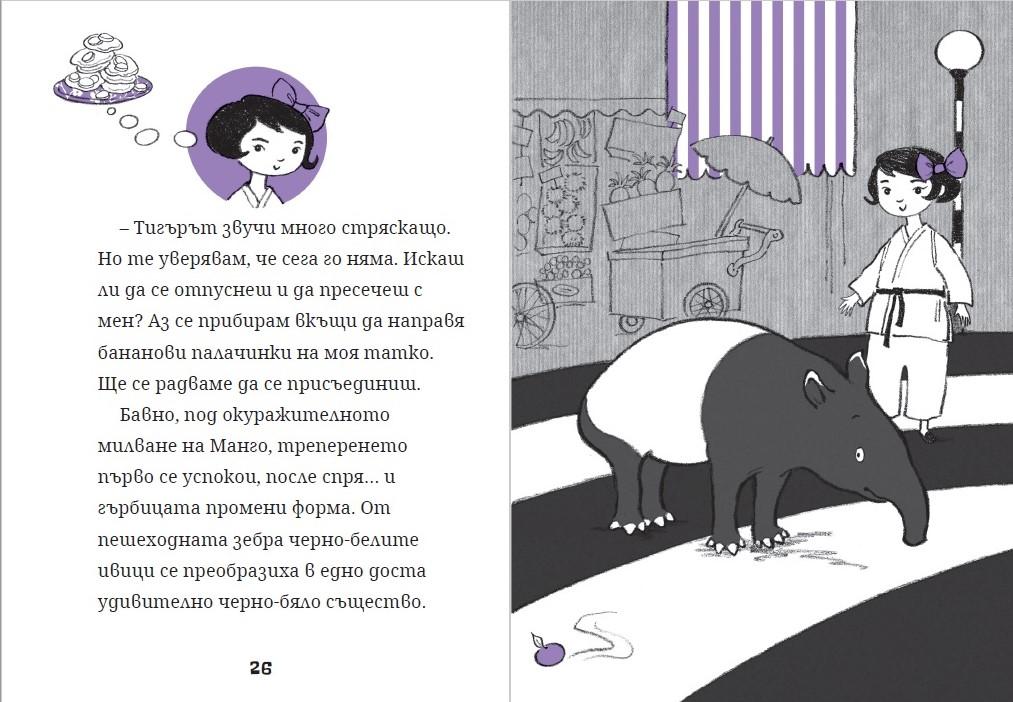 Манго и Бамбам: Съвсем НЕ-прасе