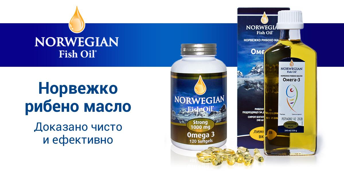 Норвежко рибено масло