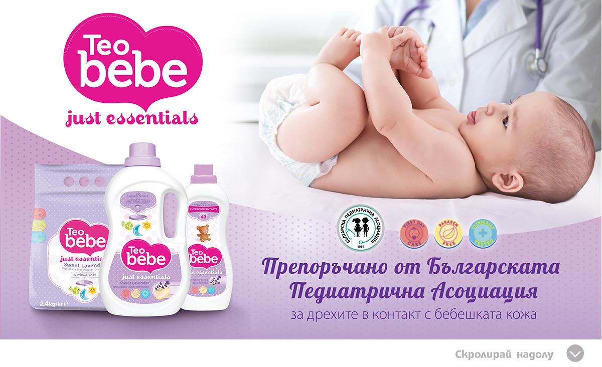 Перилен препарат Teo bebe