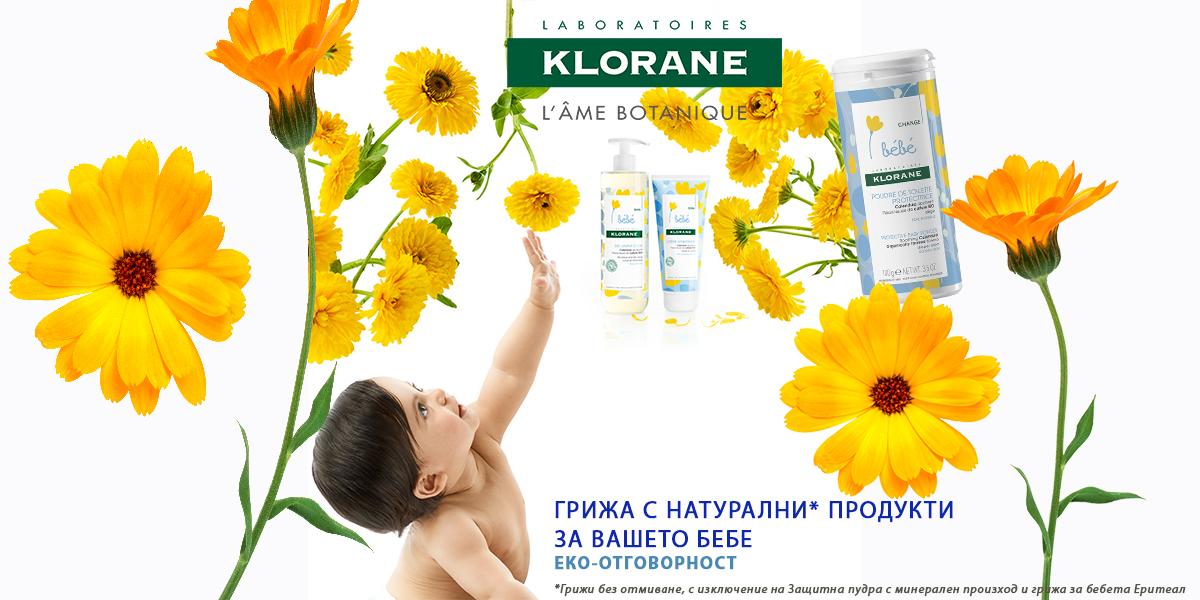 Натурална козметика KLORANE bebe при смяна на пелени