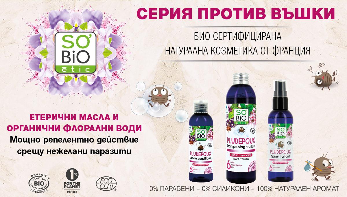 SO'BiО натурална козметика против въшки