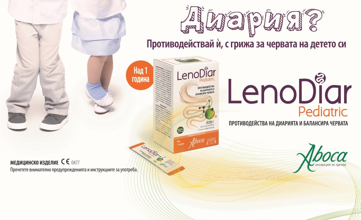 LenoDiar Pediatric