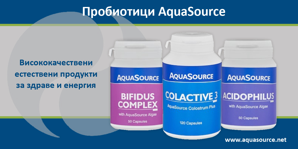 Пробиотици от AquaSource