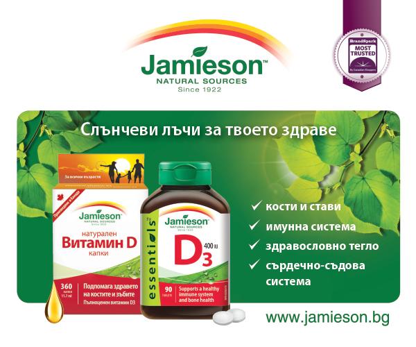 Натурален Витамин Д3 капки Jamieson
