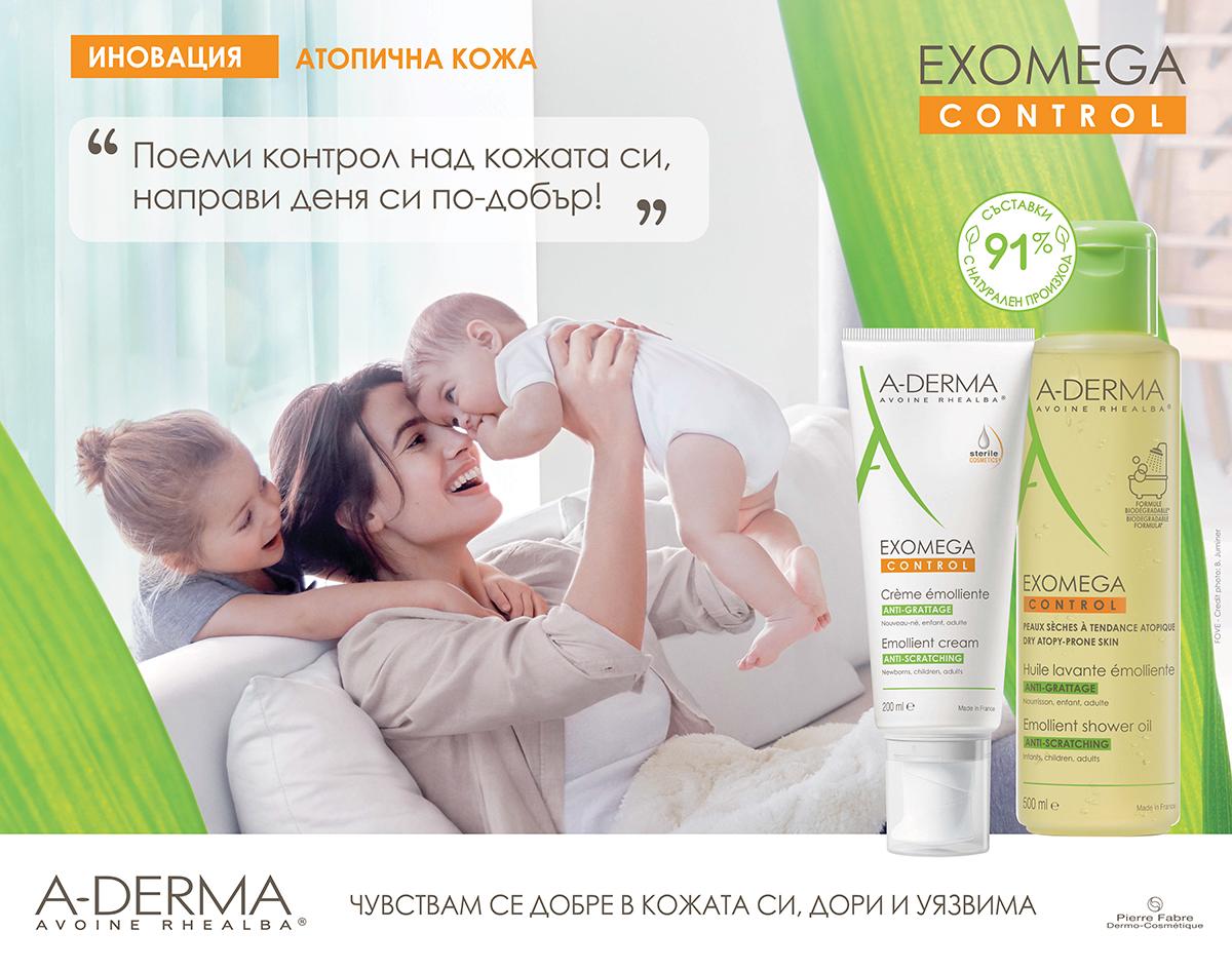 A-Derma EXOMEGA CONTROL за атопична и много суха кожа