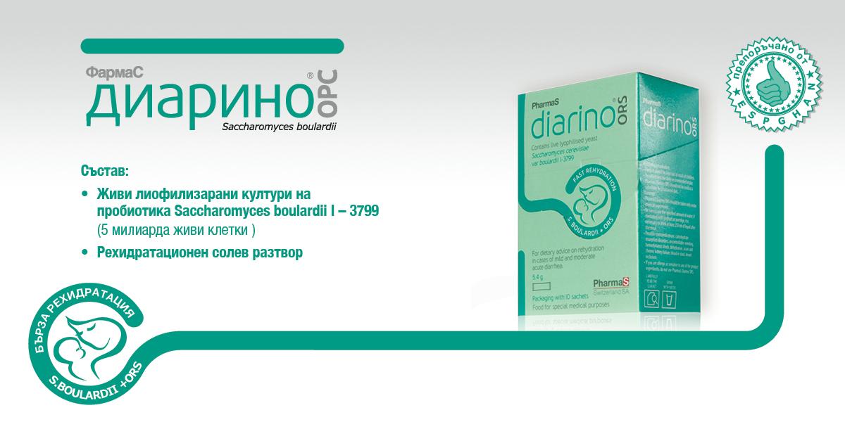 Диарино ОРС при дехидратация и диария