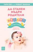 Да станем мъдри родители: бебето от 0 до 6 месеца