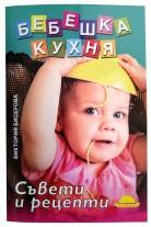 Бебешка кухня: Съвети и рецепти