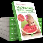 Захранване водено от бебето – лесно, съвременно, здравословно