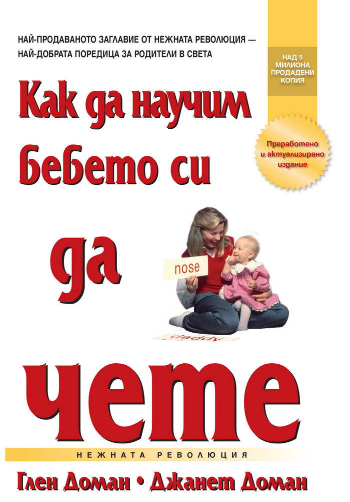 Как да научим бебето си да чете
