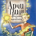 Арчи Грийн и тайната на магьосника