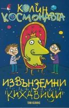Колин Космонавта: Извънземни кихавици