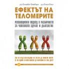 Ефектът на теломерите