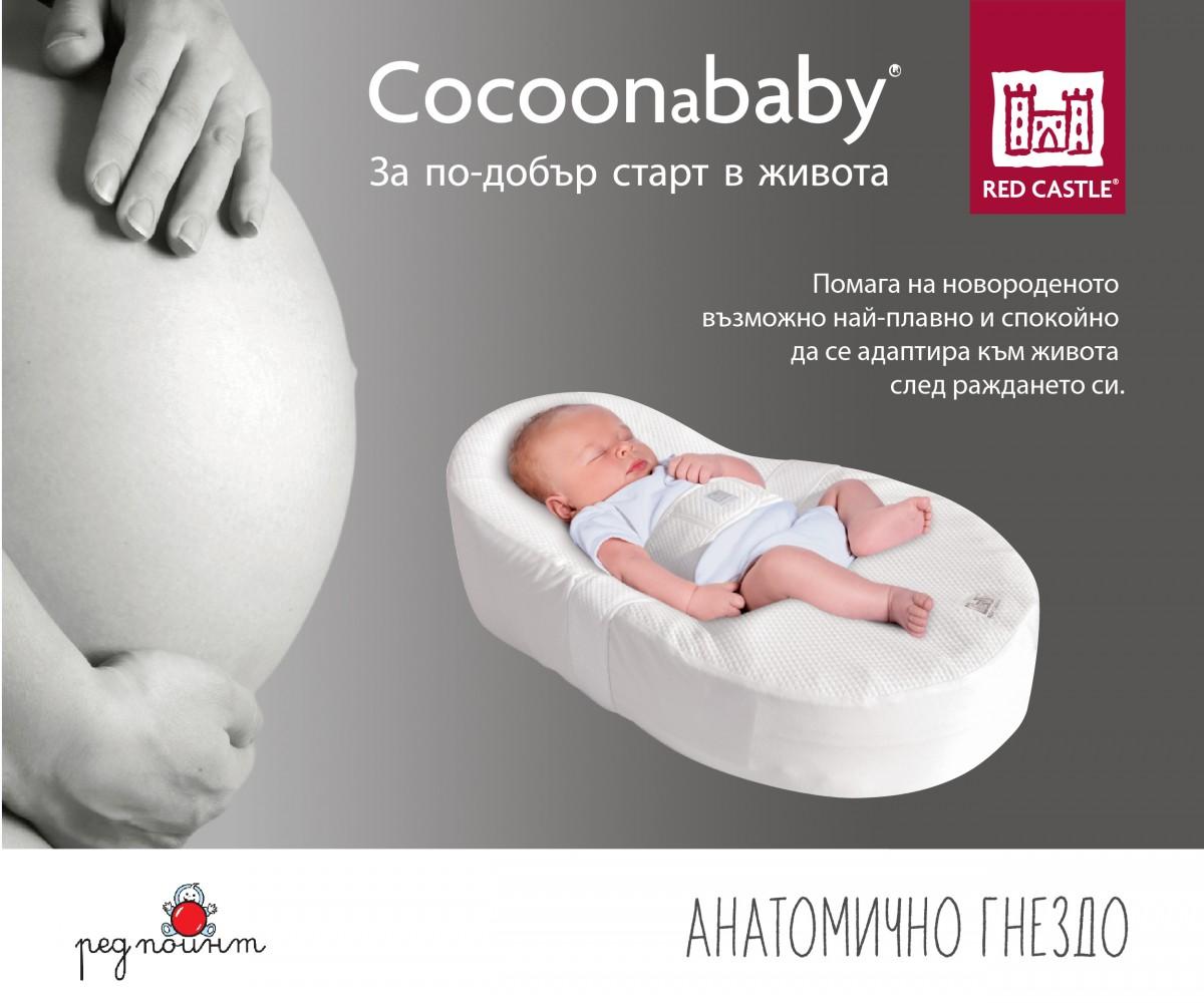 COCOONaBABY Анатомично гнездо