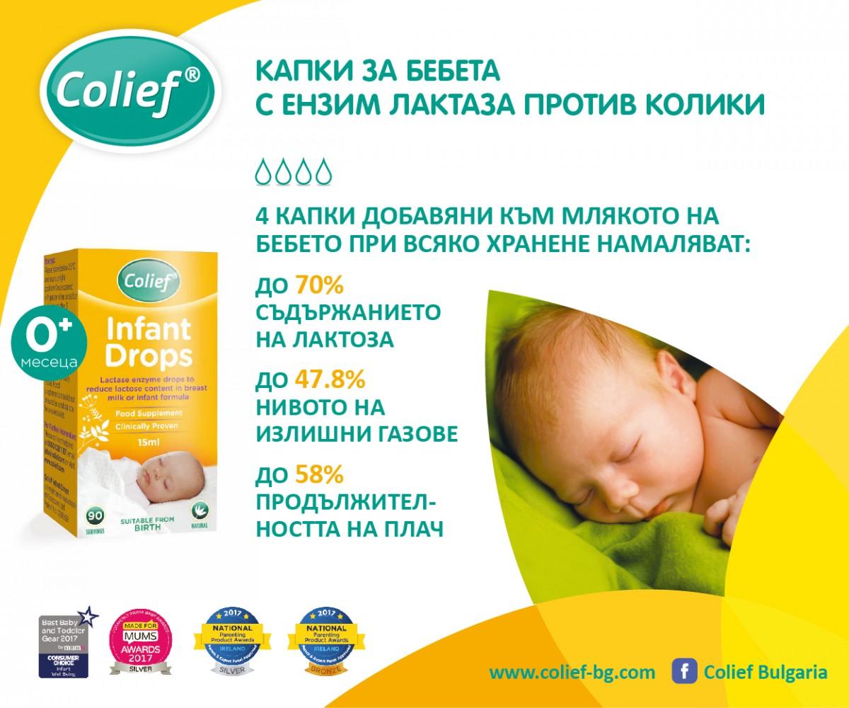 Colief капки за бебета срещу колики с неутрална лактаза