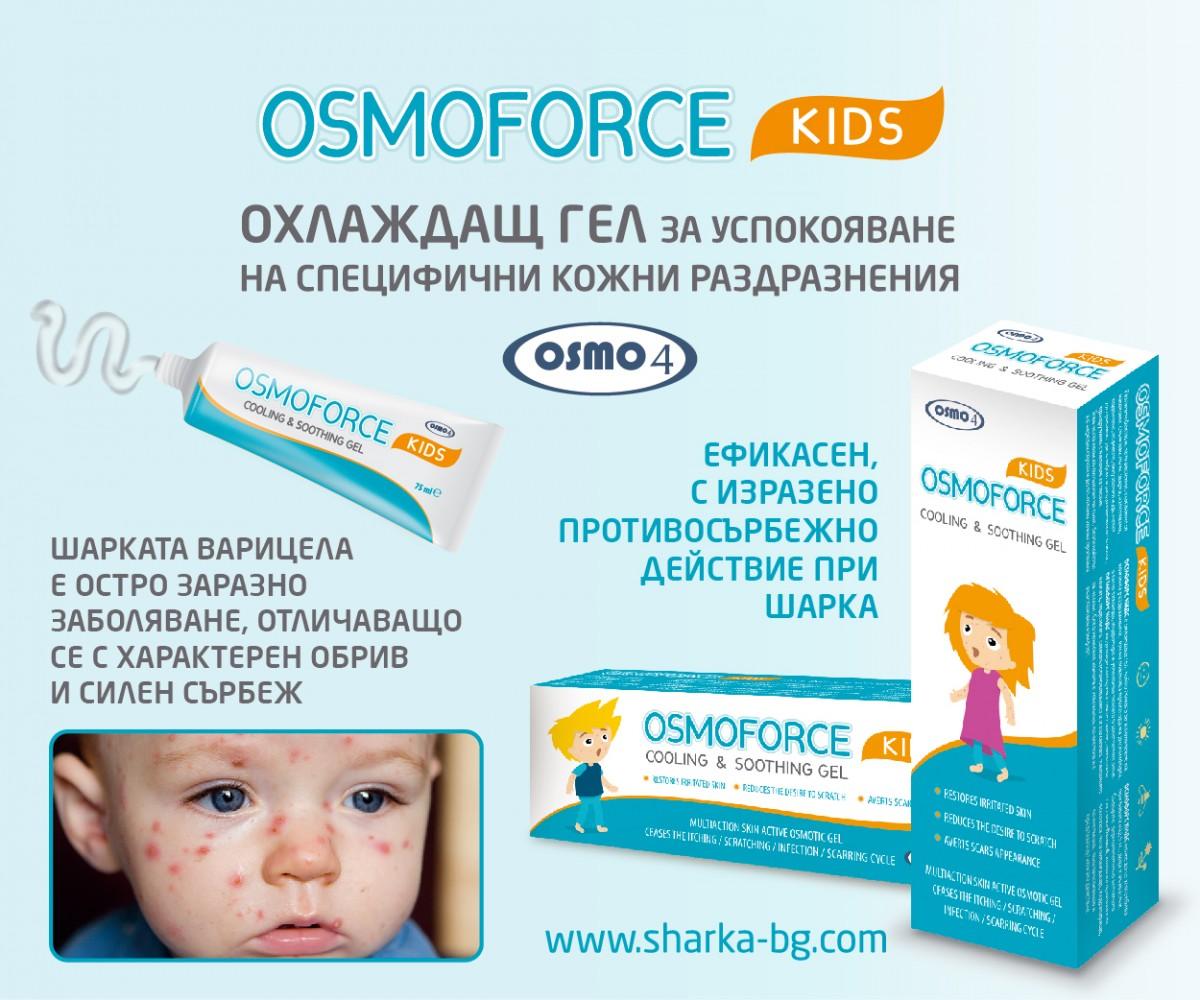 OSMOFORCE KIDS - охлаждащ гел за успокояване на кожни раздразнения