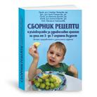"""Сборник Рецепти и Ръководство за здравословно хранене на деца от 3 до 7-годишна възраст"""", 2020 г"""