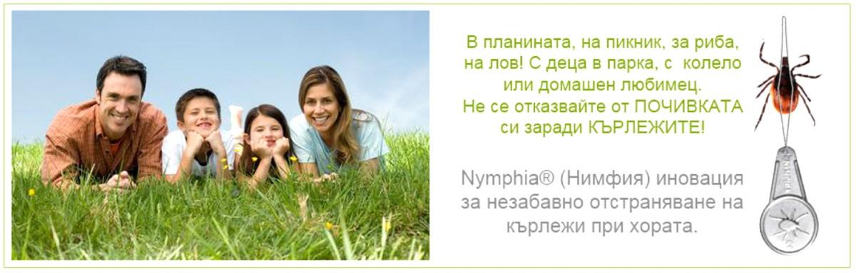 Nymphia® - Иновация за незабавно отстраняване на кърлежи