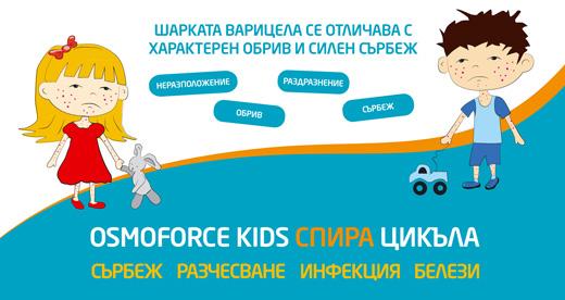 OSMOFORCE KIDS - охлаждащ гел