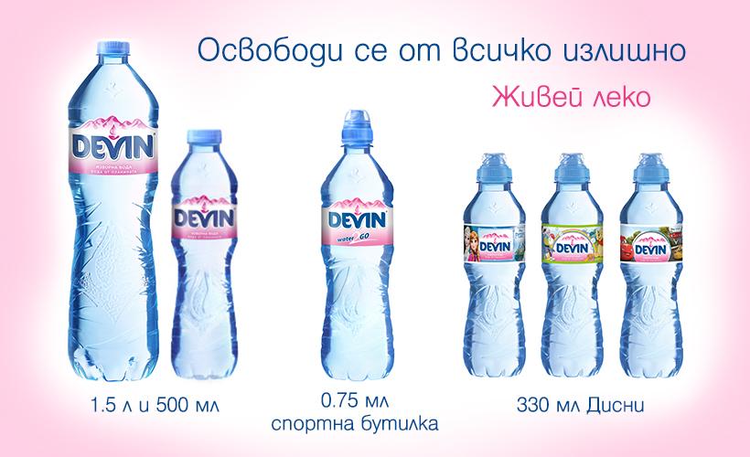 DEVIN - Изворна вода